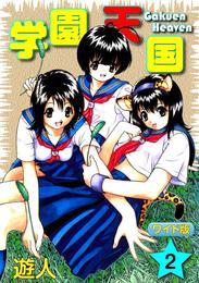 学園天国ワイド版(2) 漫画