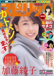 週刊ビッグコミックスピリッツ 2016年51号(2016年11月14日発売) 漫画