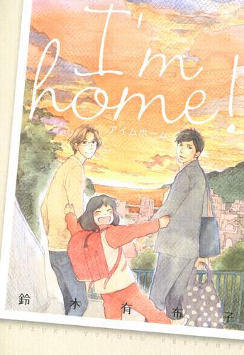 I'm home! 漫画