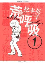荒呼吸(1) 漫画