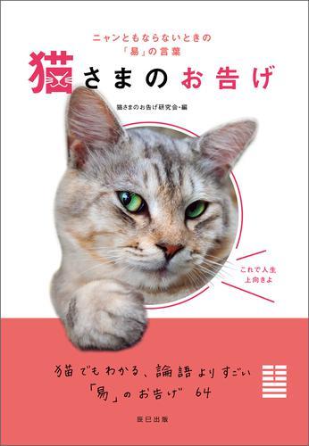 ニャンともならないときの「易」の言葉 猫さまのお告げ 漫画