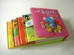 【児童書】ペネロペといつもいっしょ(1-4巻 全巻)