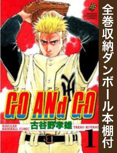 【全巻収納ダンボール本棚付】GO ANd GO 漫画