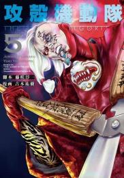 攻殻機動隊 THE HUMAN ALGORITHM (1-2巻 最新刊)
