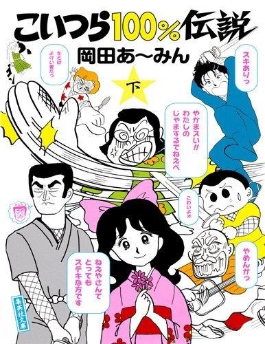 こいつら100%伝説(1-2巻 全巻) 漫画