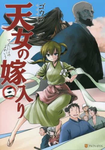天女の嫁入り (1-2巻 最新刊) 漫画