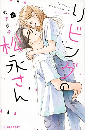 リビングの松永さん (1-6巻 最新刊) 漫画