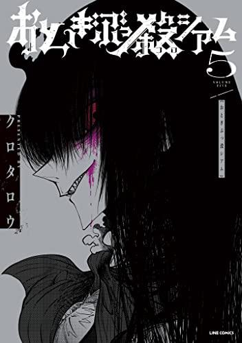 おとぎぶっ殺シアム (1-4巻 最新刊) 漫画