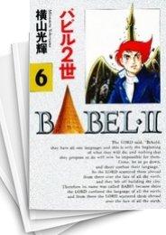 【中古】バビル2世 [豪華版] (1-8巻) 漫画