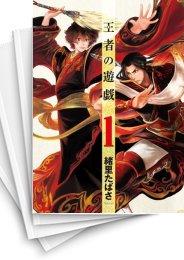 【中古】王者の遊戯 (1-6巻) 漫画