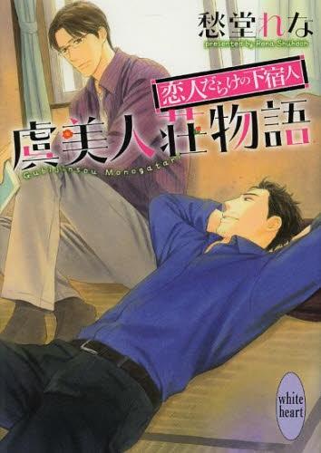 【ライトノベル】虞美人荘物語 〜恋人だらけの下宿人〜 漫画