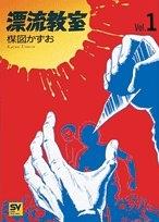 漂流教室 (1-5巻 全巻) 漫画