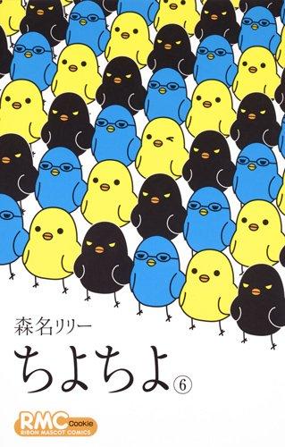 ちよちよ (1-6巻 全巻) 漫画