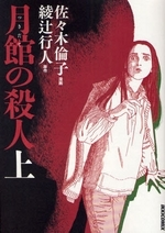 月館の殺人 [B6版] (上下巻 全巻) 漫画