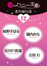 ハニー文庫番外編SS集 12 冊セット最新刊まで 漫画