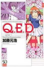 Q.E.D.―証明終了― 50 冊セット 最新刊まで