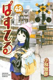 ぱすてる(42) 漫画