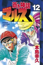 蒼き神話マルス(12) 漫画