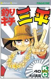 釣りキチ三平(40) 漫画