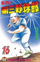 名門!第三野球部(16) 漫画