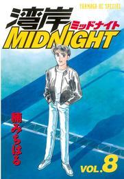 湾岸MIDNIGHT(8) 漫画