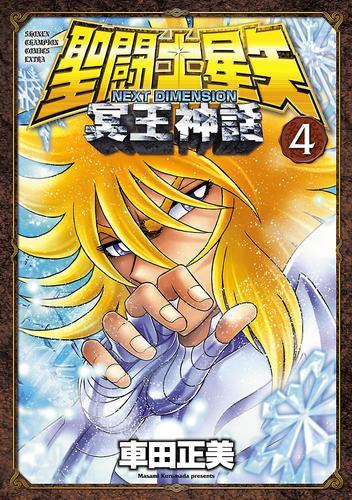 聖闘士星矢 NEXT DIMENSION 冥王神話  漫画