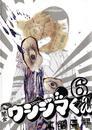 闇金ウシジマくん(6) 漫画