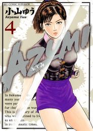 AZUMI-あずみ-(4) 漫画