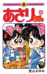あさりちゃん(91) 漫画