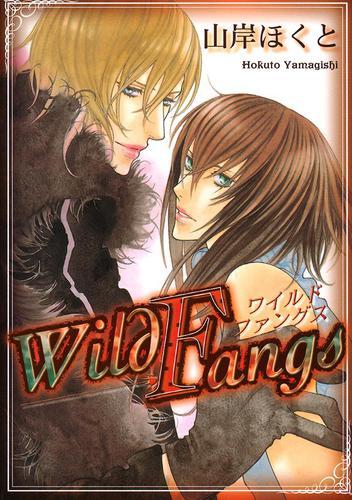 Wild Fangs 漫画
