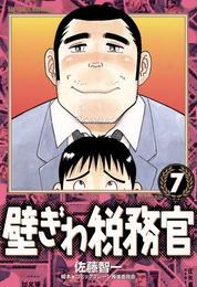 壁ぎわ税務官(7) 漫画