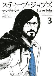 スティーブ・ジョブズ(3) 漫画