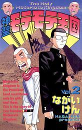 神聖モテモテ王国(2) 漫画
