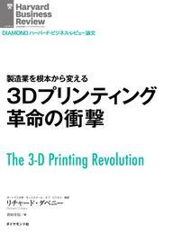 3Dプリンティング革命の衝撃 漫画