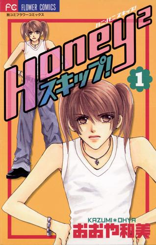Honey2スキップ! 漫画