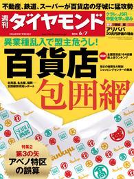 週刊ダイヤモンド 14年6月7日号 漫画