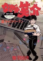なぜか笑介(しょうすけ)(2) 漫画