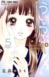ういらぶ。―初々しい恋のおはなし―(5) 漫画