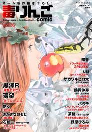毒りんごcomic 36