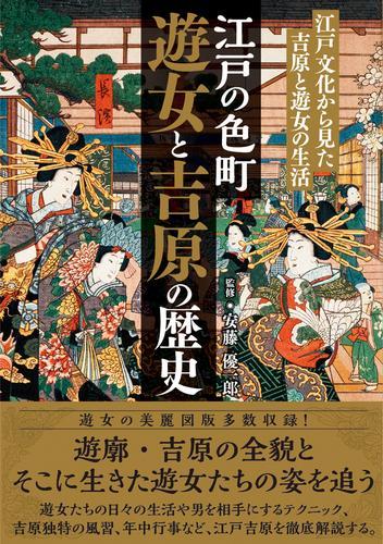 江戸の色町 遊女と吉原の歴史 江戸文化から見た吉原と遊女の生活 漫画