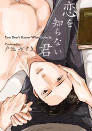 恋を知らない君(1) 漫画