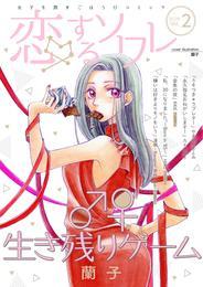 恋するソワレ 5 漫画