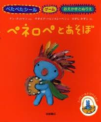 【児童書】ペネロペぺたぺたえほん(1-2巻 全巻)