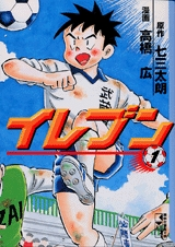イレブン [文庫版] (1-7巻 全巻) 漫画