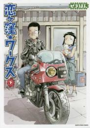 恋ヶ窪ワークス 上下巻 セット (1-2巻 全巻)
