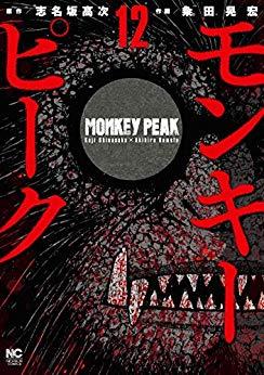 モンキーピーク (1-12巻 全巻) 漫画
