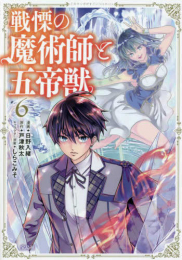戦慄の魔術師と五帝獣 (1-4巻 最新刊)