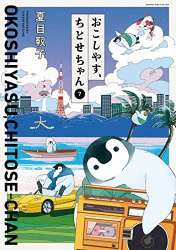 おこしやす、ちとせちゃん (1-6巻 最新刊) 漫画