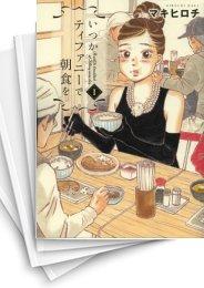 【中古】いつかティファニーで朝食を (1-12巻) 漫画