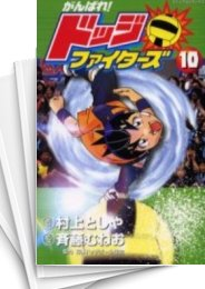 【中古】がんばれ!ドッジファイターズ (1-10巻) 漫画